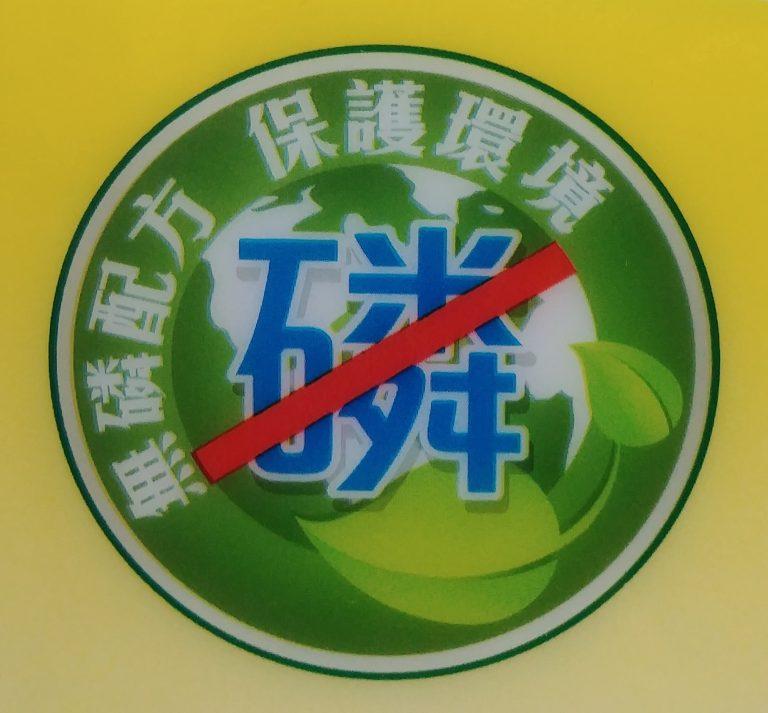 綠之丘洗衣用料秘技(一)