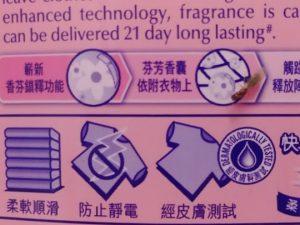 綠之丘洗衣用料秘技(三)